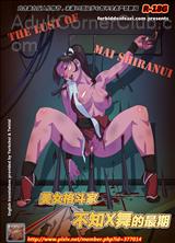 The Lust Of Mai Shiranui Title Image